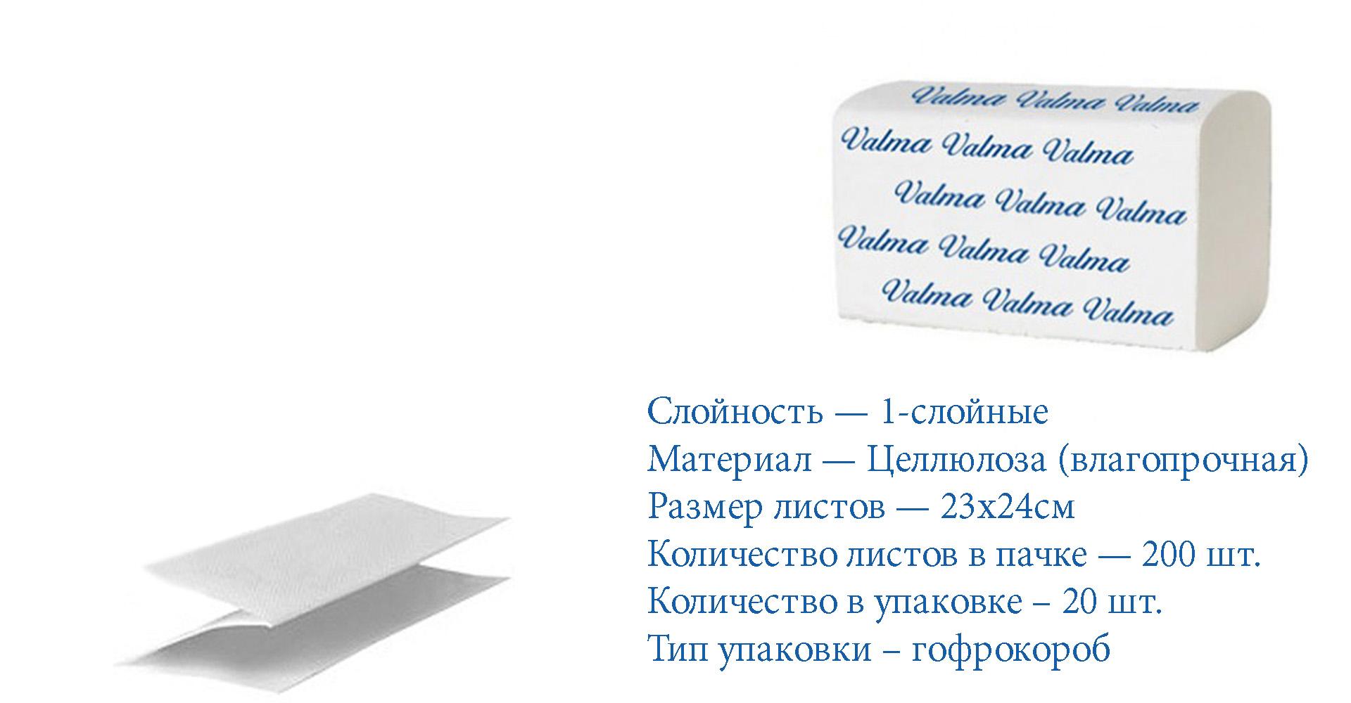 Листовые Полотенца V-сложения 1-слойные 100% целлюлоза